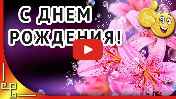 День рождения с лилиями видео