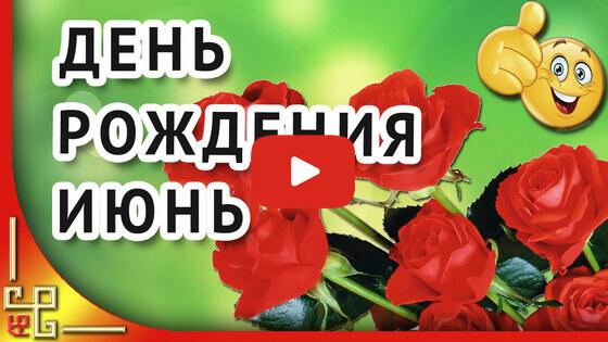 День рождения летом видео